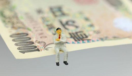 お金に支配されない思い通りの人生にする。  お金の使い方を構築する重要性