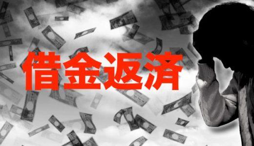 借金を抱える若者が急増中!正しい向き合い方を学ぶ