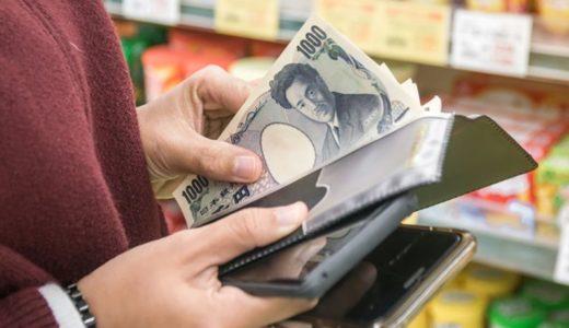 お金の無駄遣いをやめたい!できる8項目の中から悪習慣をなくそう