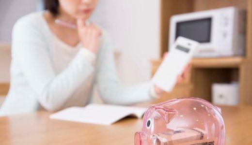 収入アップより質素倹約の生活の勉強が人生を有意義なものにする