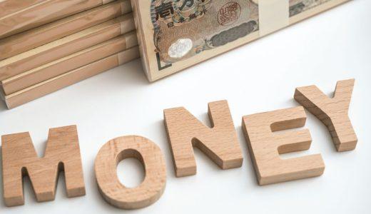 お金を貯める習慣が一番大切!日常的に自己資産を意識する