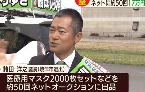 静岡県議会議員の諸田洋之氏の転売、マスク高騰価格の転売について言及してみた