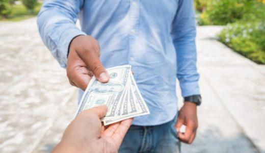 友達がお金を貸して欲しいと言ってきたら…個人間で貸し借りについて考える